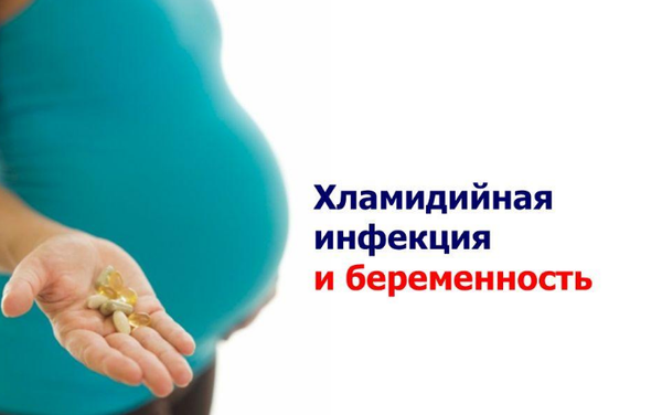 Хламидиоз при беременности: симптомы, последствия, как лечить, можно ли рожать, опасность для ребенка