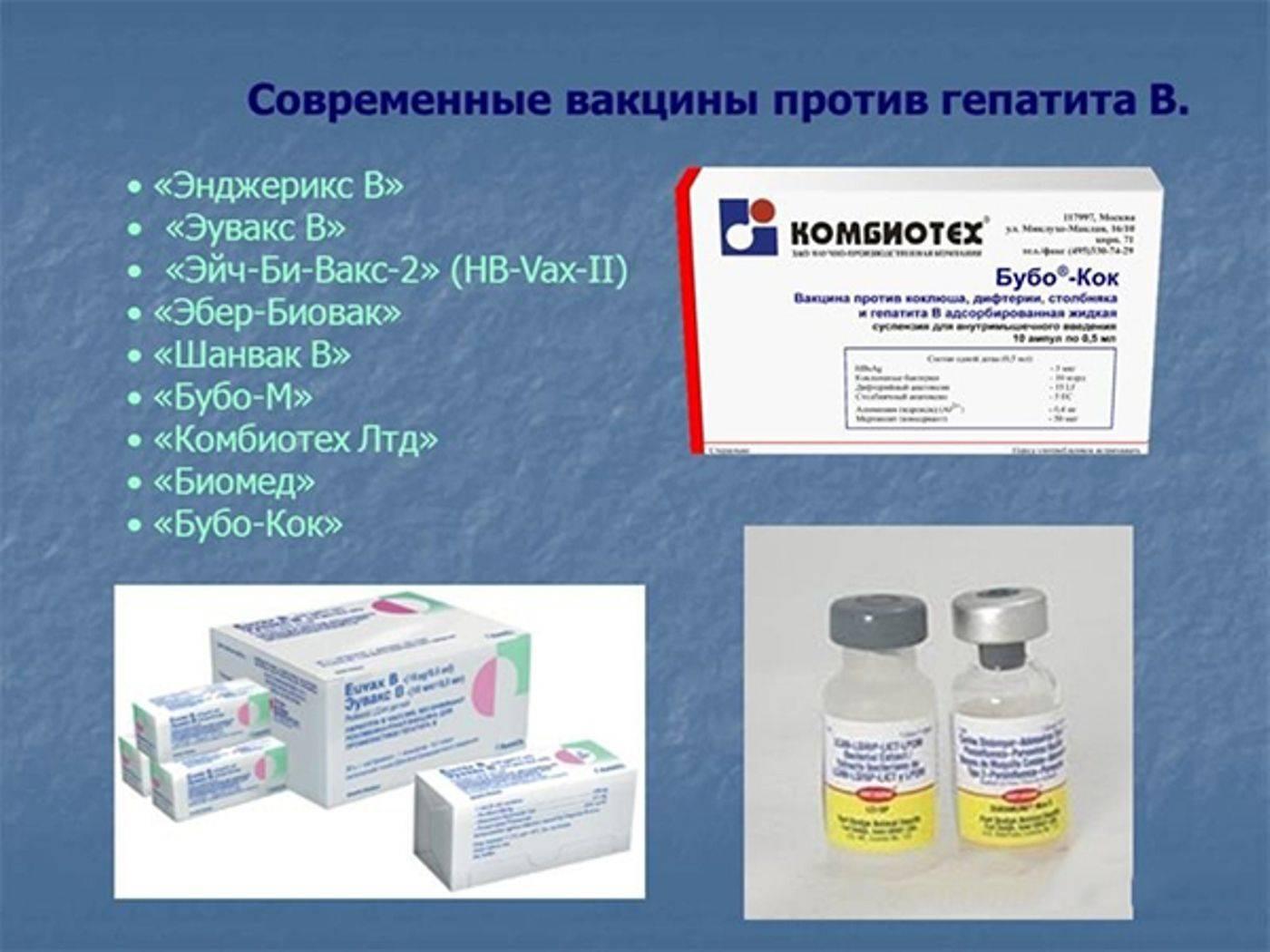 таблетки от гепатита б