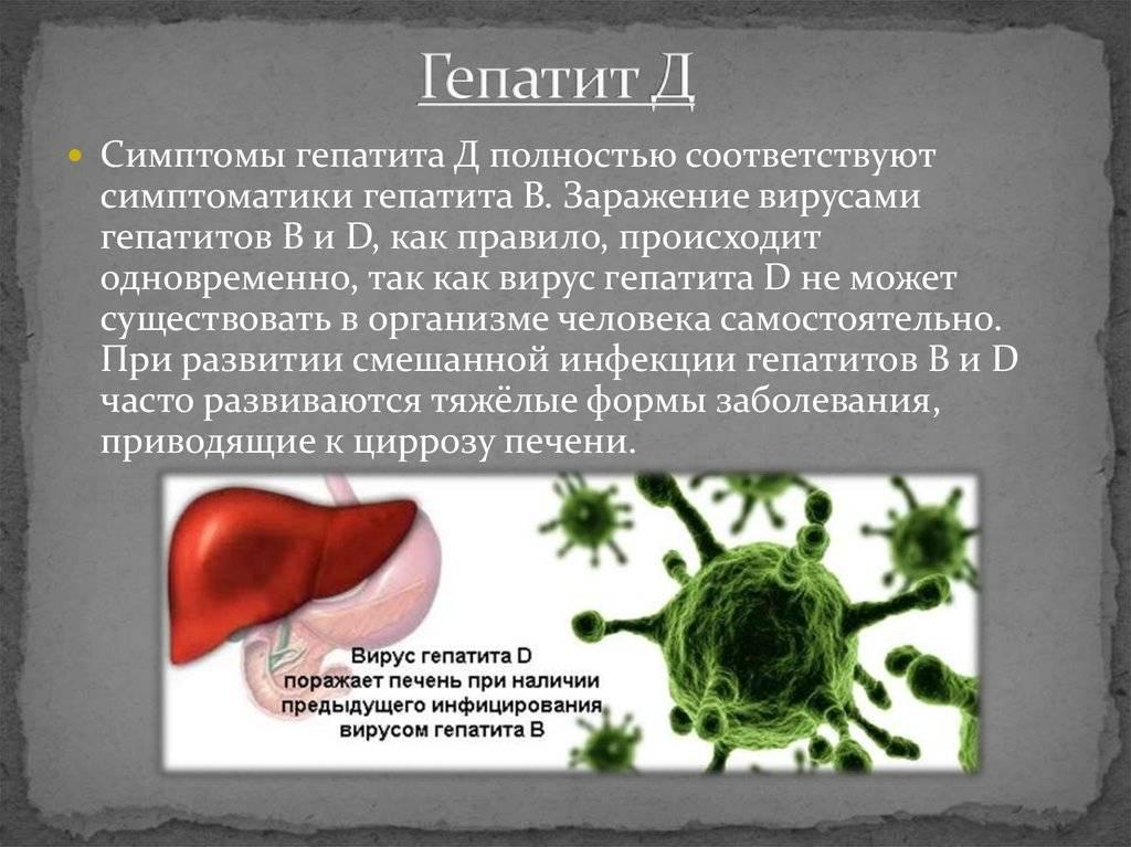 гепатит д симптомы и лечение