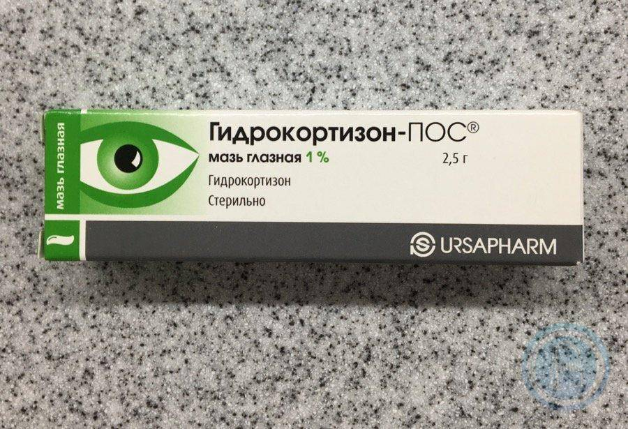 гидрокортизон мазь глазная инструкция по применению