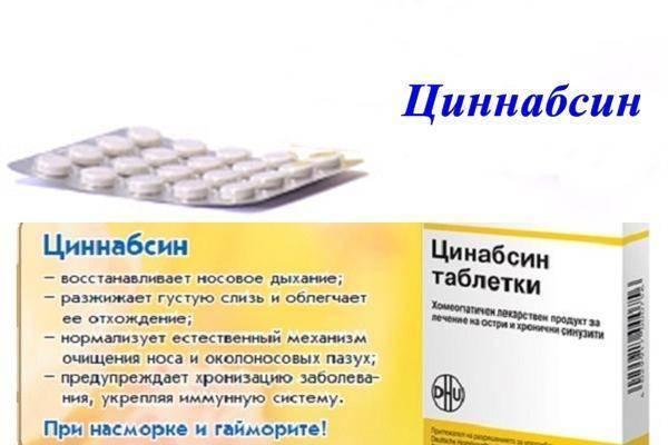 Лекарство от гайморита недорогое и эффективное
