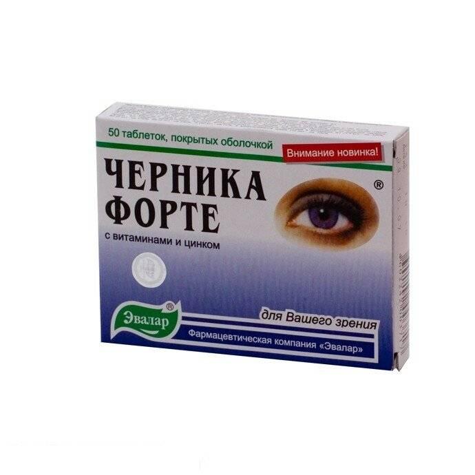 средства для улучшения зрения