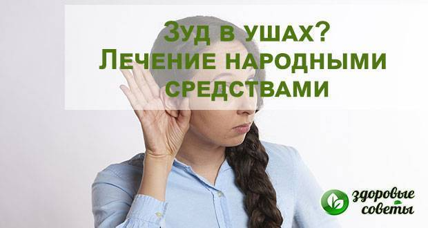 Зуд в ушах? причины зуда в ушах и лечение народными средствами