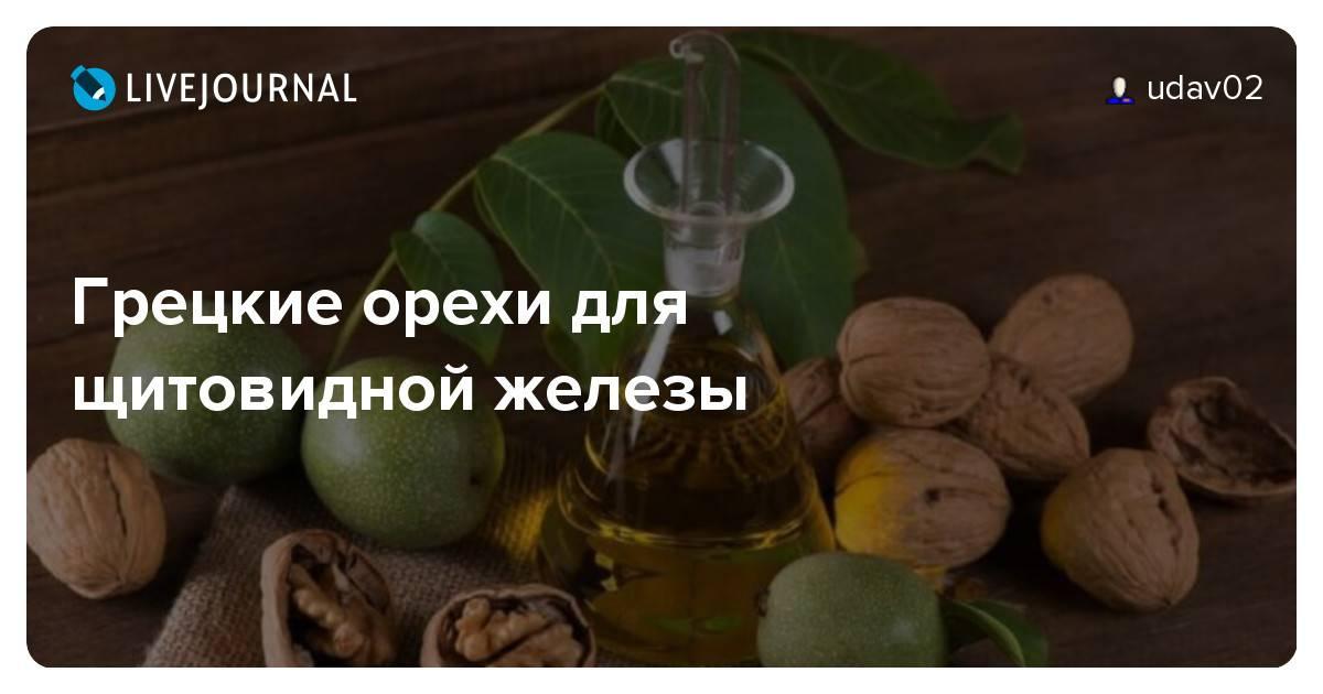 лечение щитовидной железы грецкими орехами