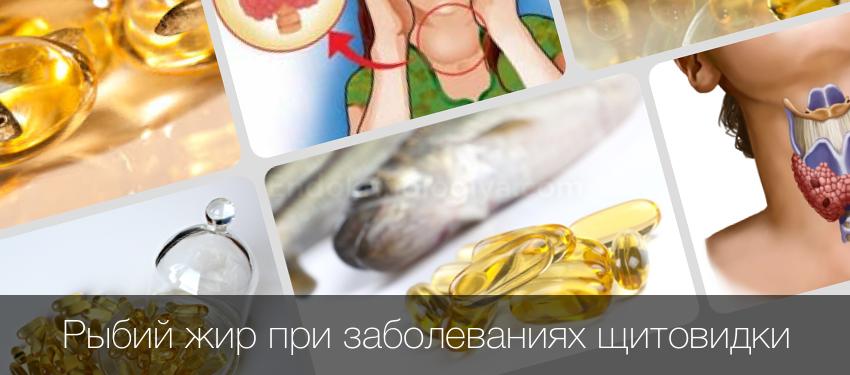 рыбий жир и щитовидная железа