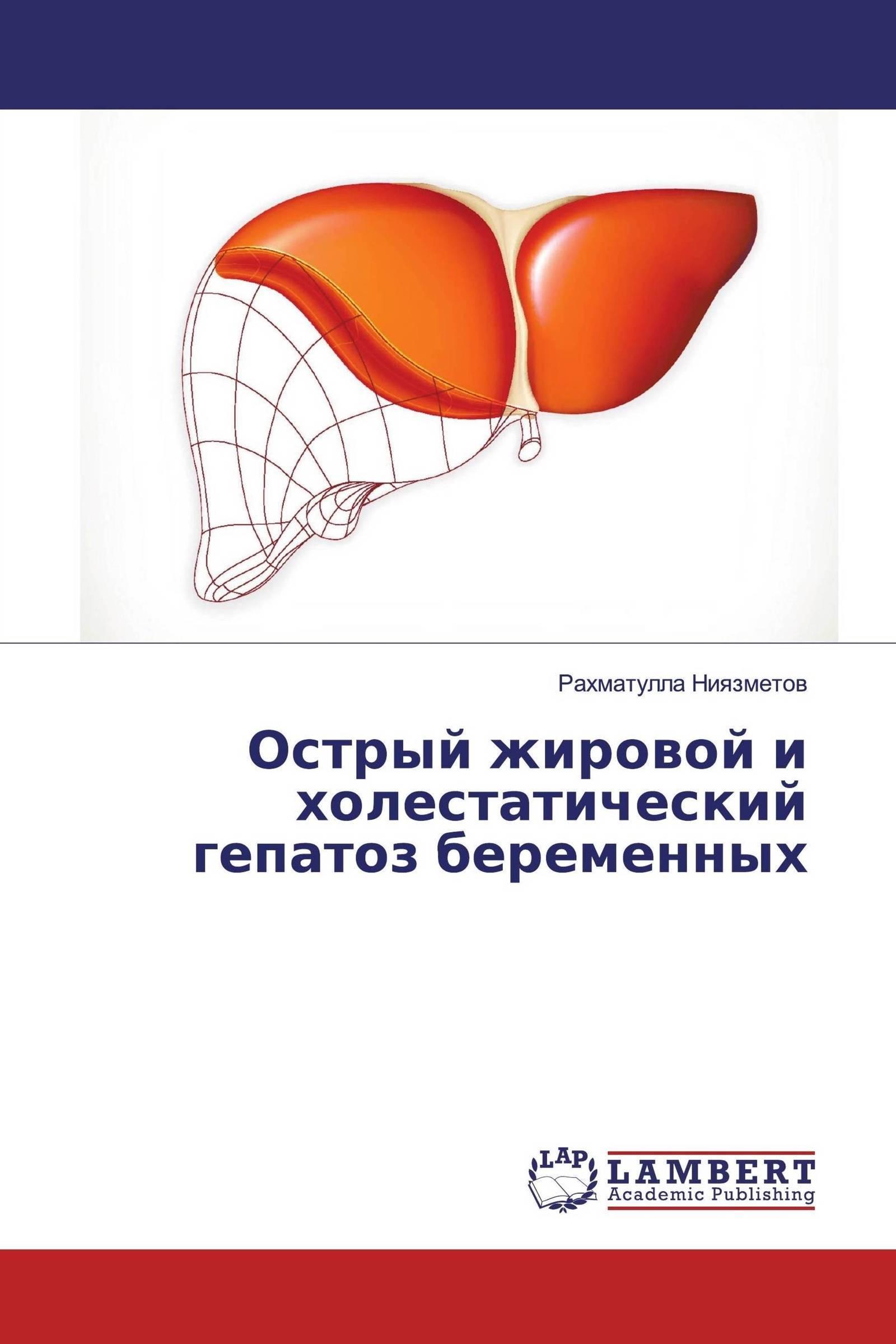 Причины появления и лечение гепатоза у беременных