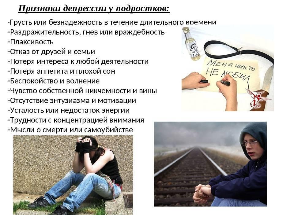 депрессия у подростков симптомы