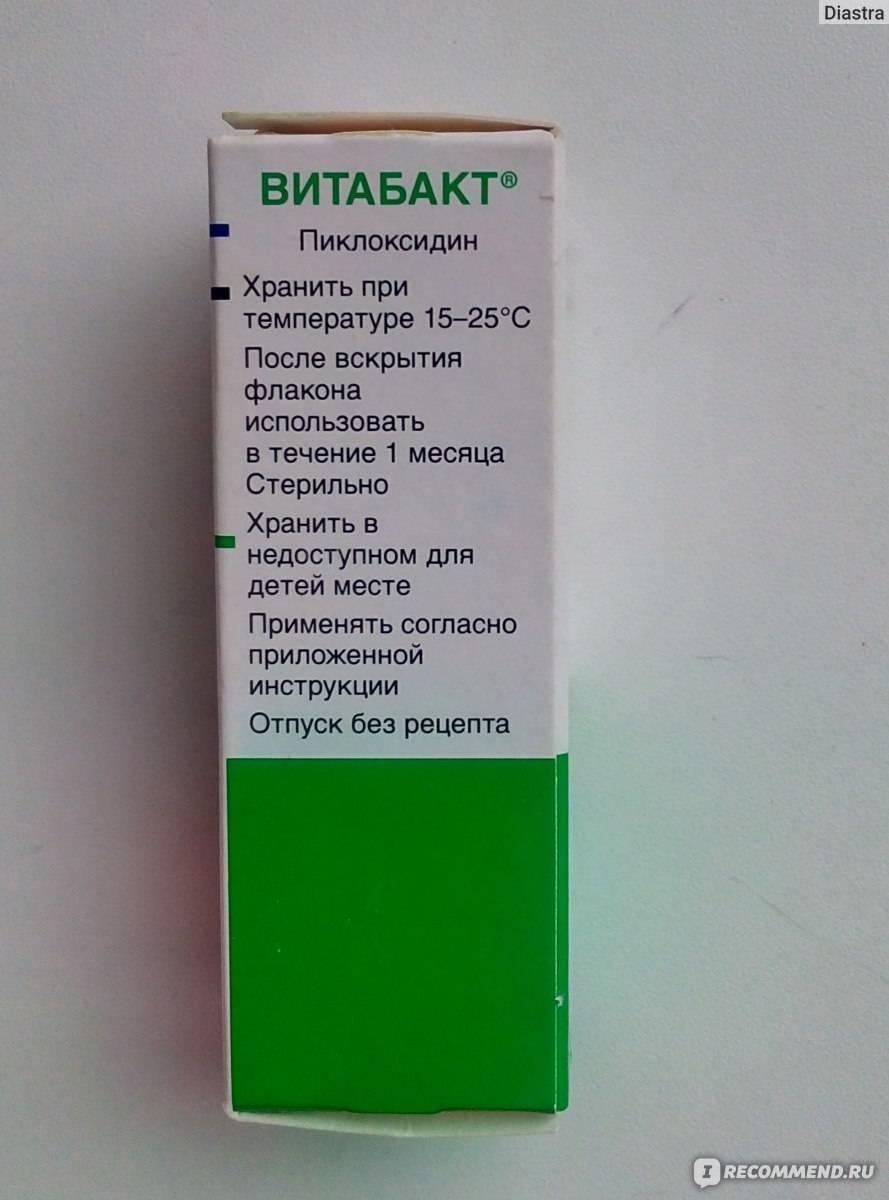 витабакт глазные капли инструкция для детей