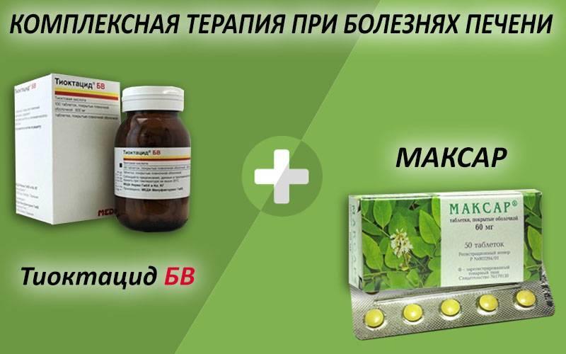 как лечить гепатоз печени лекарствами
