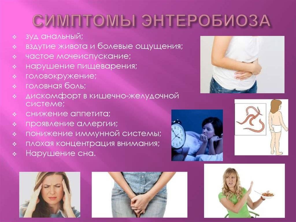 Острицы у детей и взрослых - заражение, симптомы, диагностика, лечение, профилактика