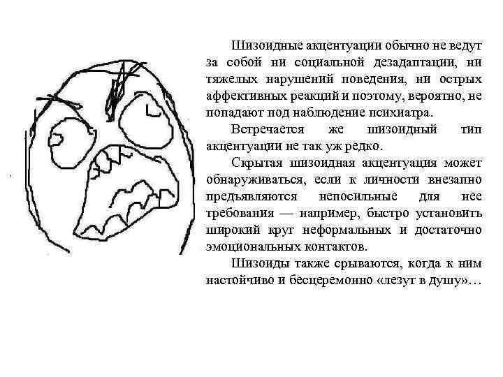 Шизоидный тип личности - что это в психологии, признаки, виды, лечение