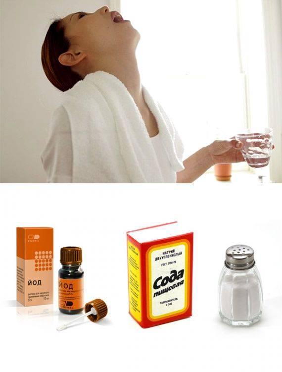 полоскать горло содой солью и йодом