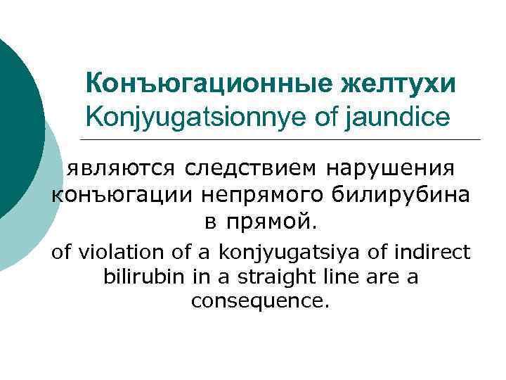 Конъюгационная желтуха: описание, симптомы, лечение, код мкб. конъюгационная желтуха новорожденных