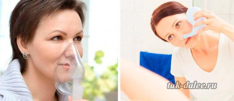 Лечение вазомоторного ринита народными средствами
