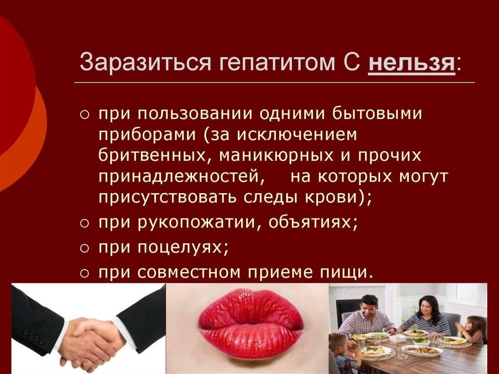 Передается ли гепатит с через поцелуй