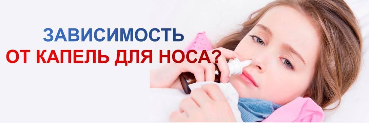Сосудосуживающие препараты для носа без привыкания