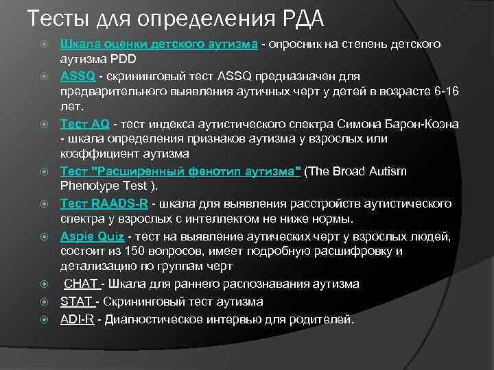 Тесты на аутизм