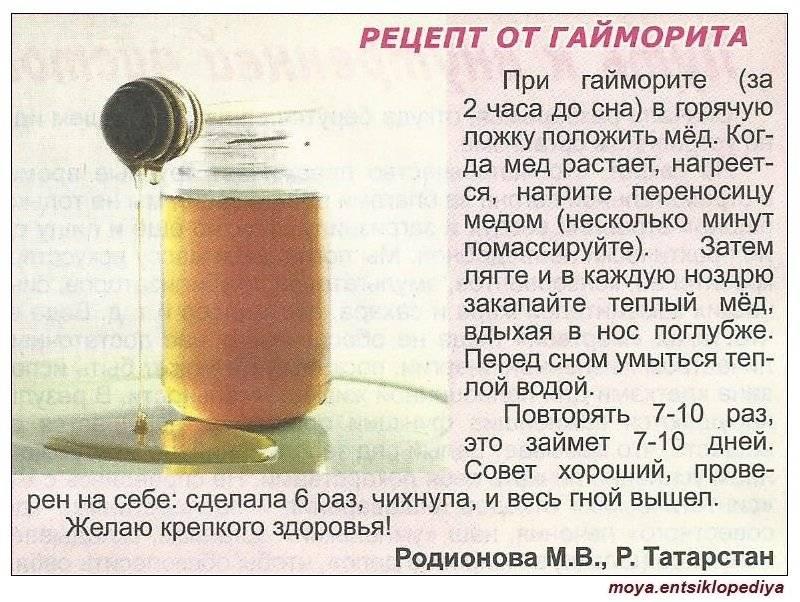 мазь от гайморита с хозяйственным мылом рецепт