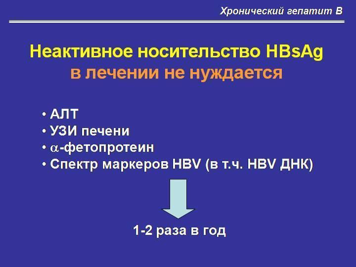 носитель вируса гепатита в