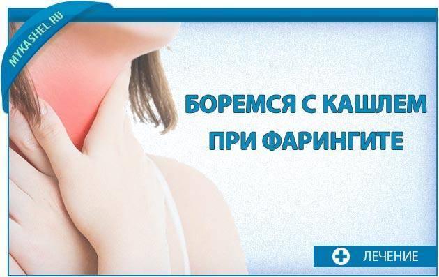 кашель при фарингите лечение