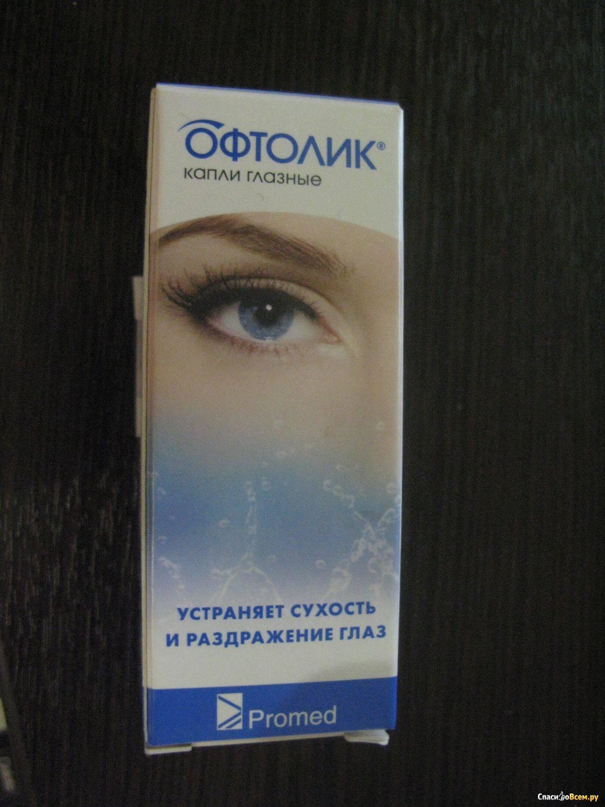 Офтолик