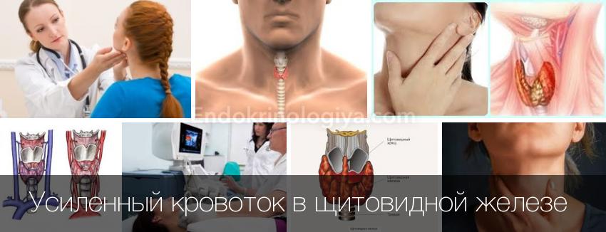 щитовидная железа кровоточит