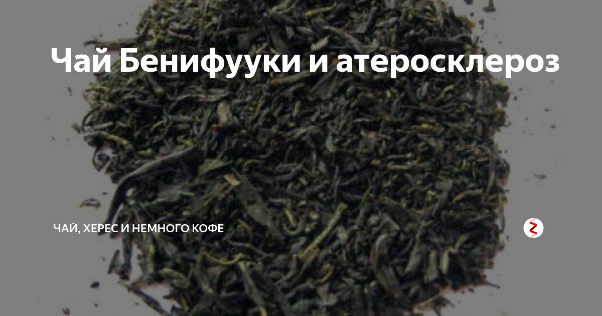 атеросклероз чай
