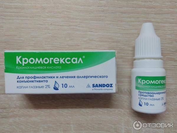 Глазные капли кромогексал: противопоказания, инструкция и аналоги