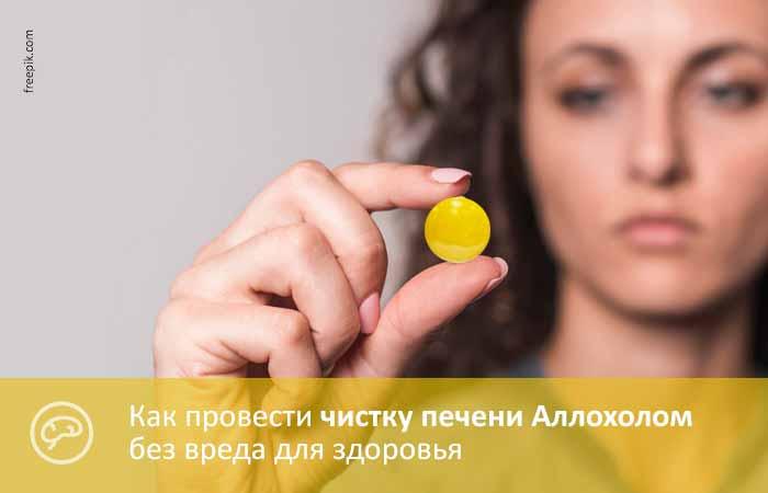 Способ очистки печени препаратом аллохол