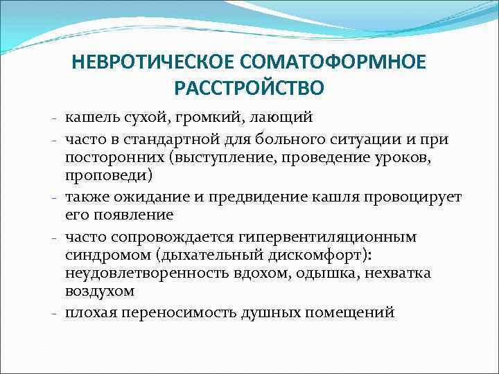 Хроническое соматоформное болевое расстройство - описание болезни