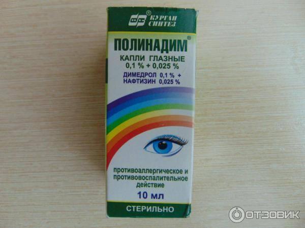 полинадим глазные капли