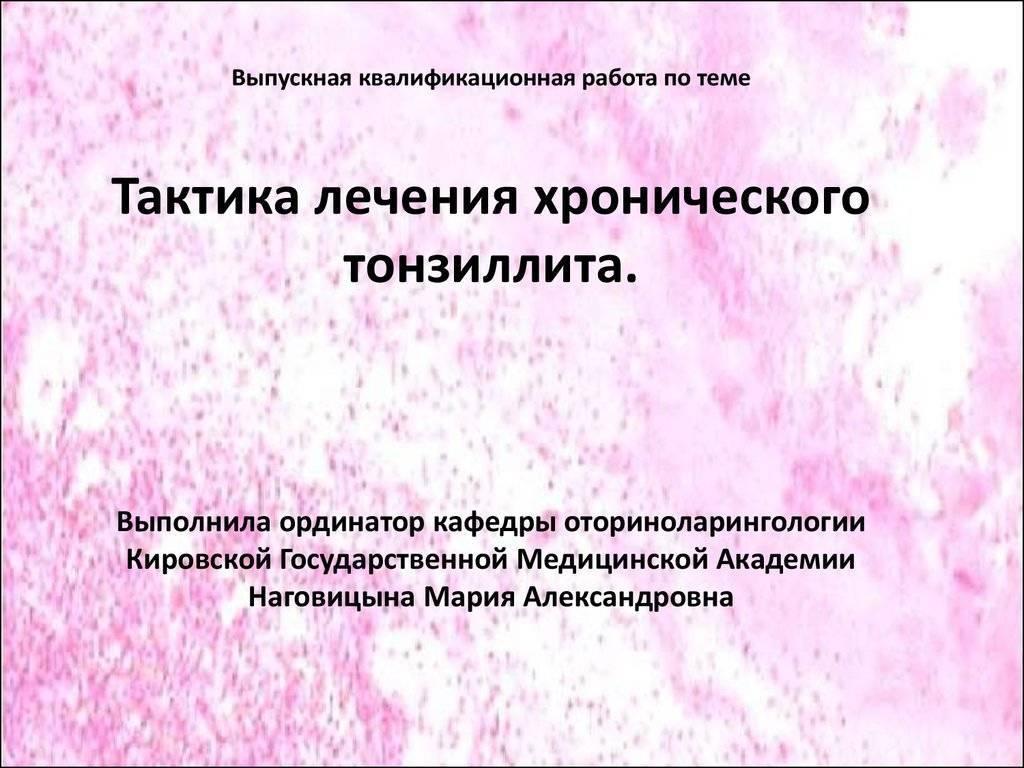 Антибиотики при тонзиллите и ангине