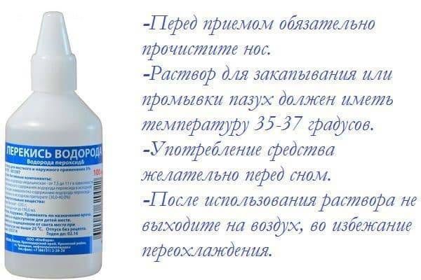 перекись водорода при насморке