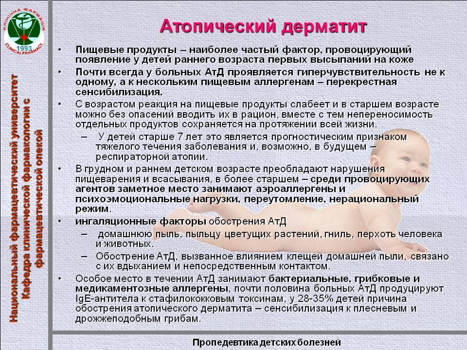 проявления дерматита у детей