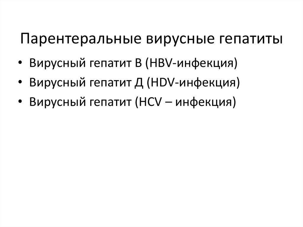 Парентеральные и энтеральные формы гепатита