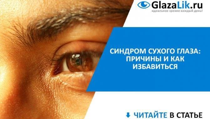 сухие глаза лечение народными средствами