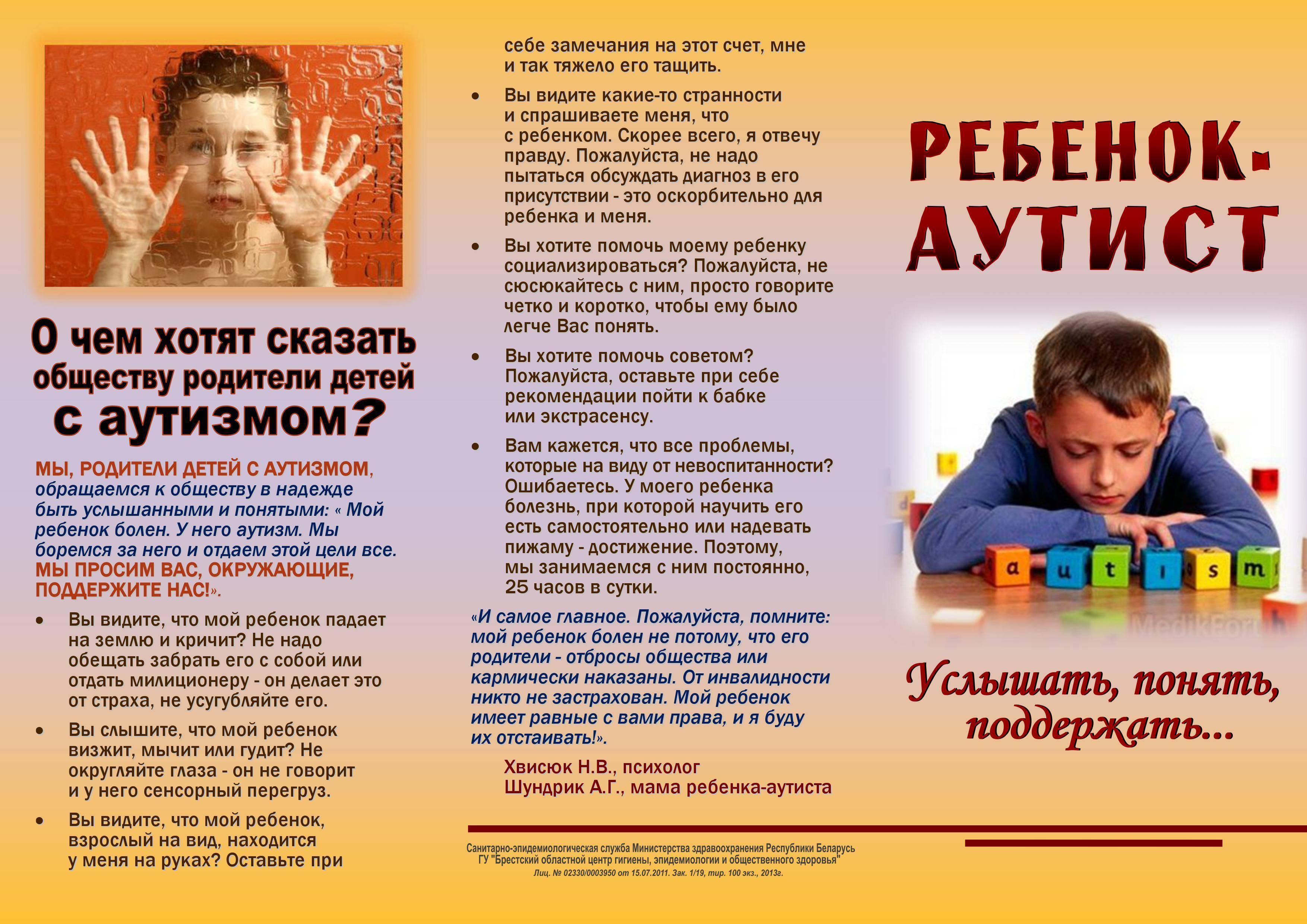 Аутизм. наша история. нужна литература/информация по коррекции!