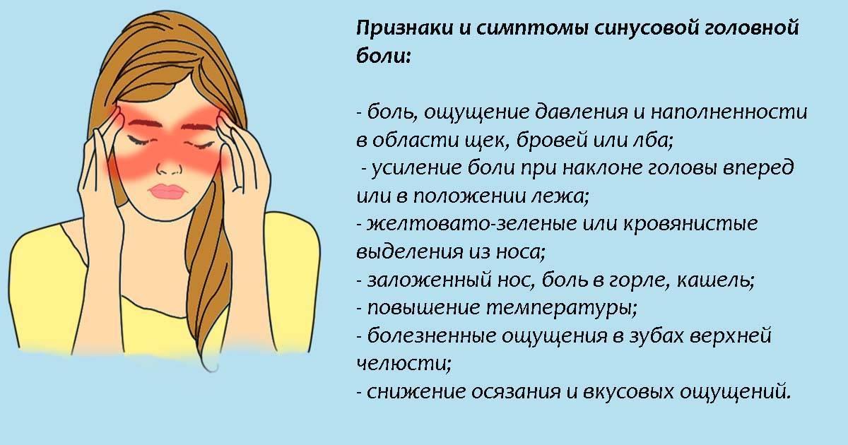 Почему так болит голова? причины головной боли. головная боль