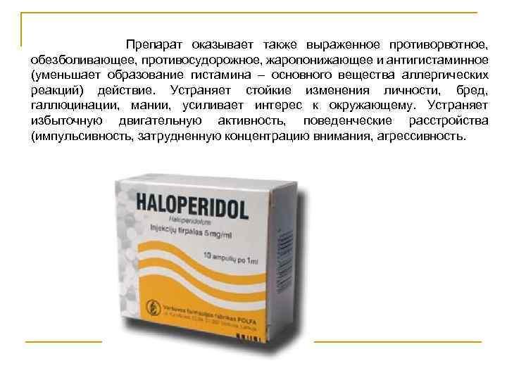 Органические галлюцинозы — характеристика и лечение