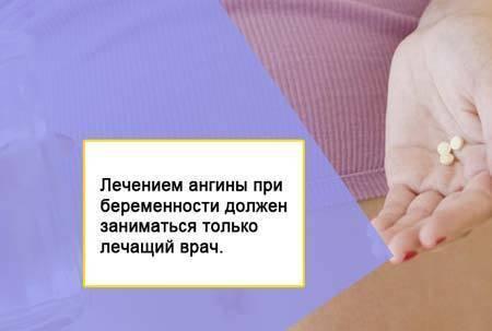 Ангина при беременности во втором триместре: последствия для плода, лечение - spuzom.com