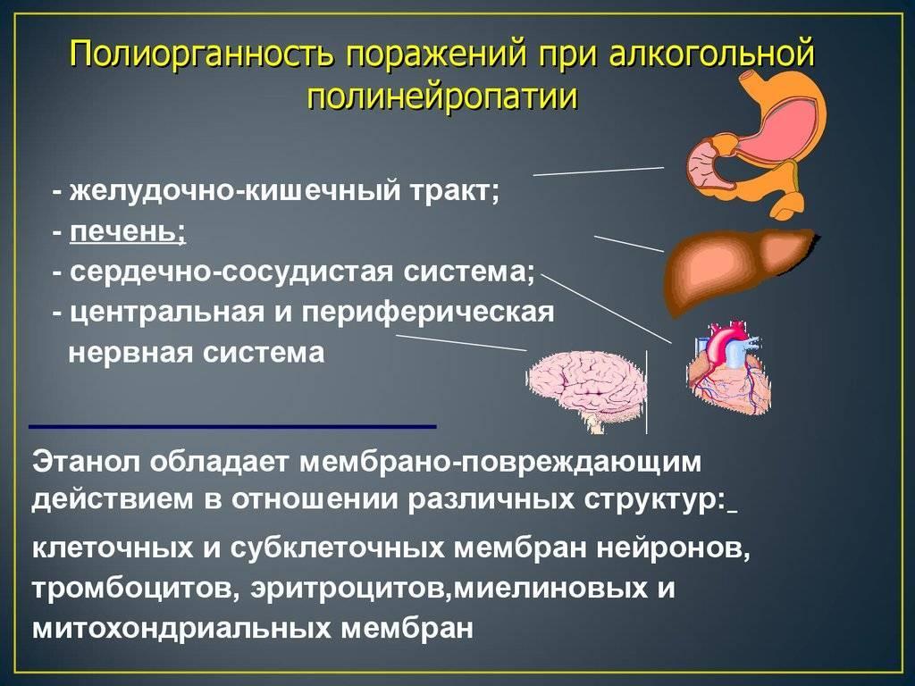 Что такое алкогольная полинейропатия нижних конечностей: симптомы, причины и лечение болезни