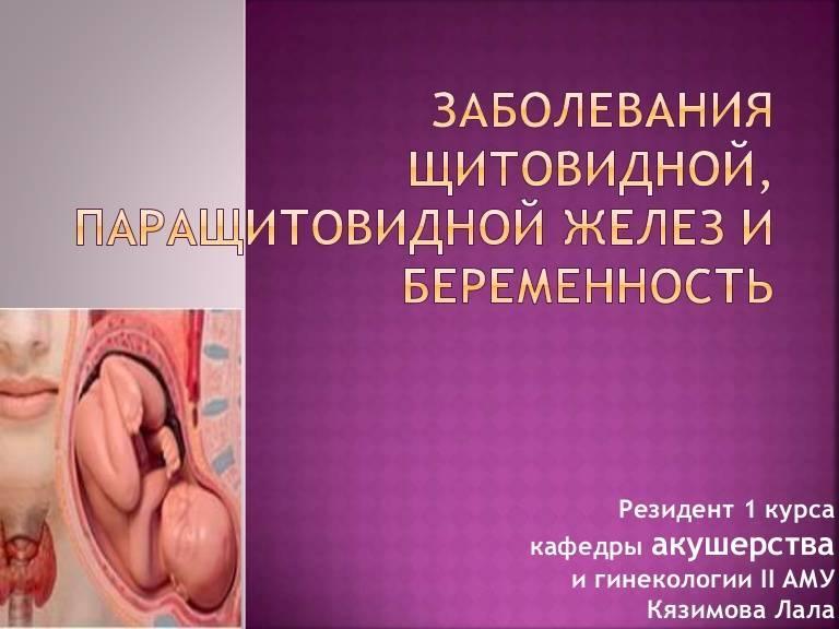 Беременность без щитовидки