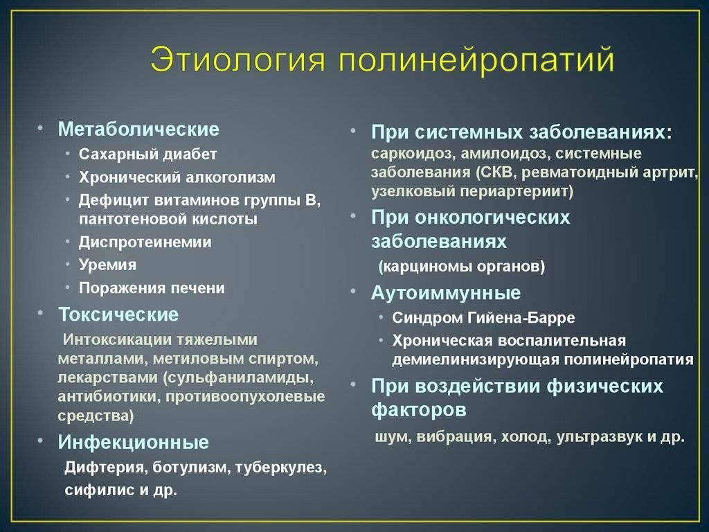 Полинейропатия — википедия. что такое полинейропатия