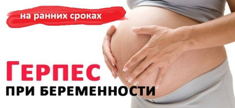 Простуда и беременность