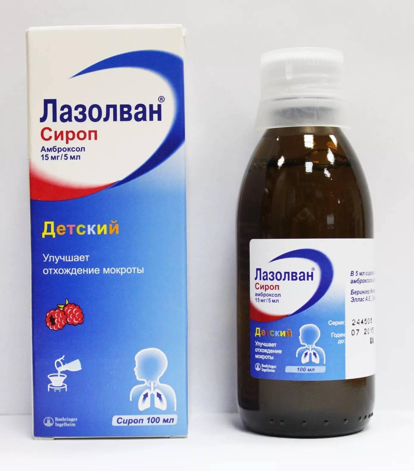 Лекарства для детей до 1 года от кашля: сироп для грудничков