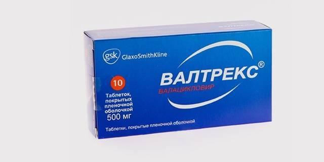 Таблетки от герпеса в интимной зоне
