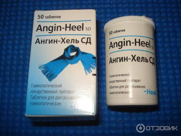 лечение тонзиллита гомеопатией
