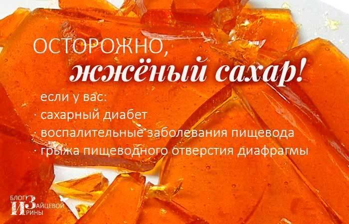 Как пережечь сахар от кашля с водкой
