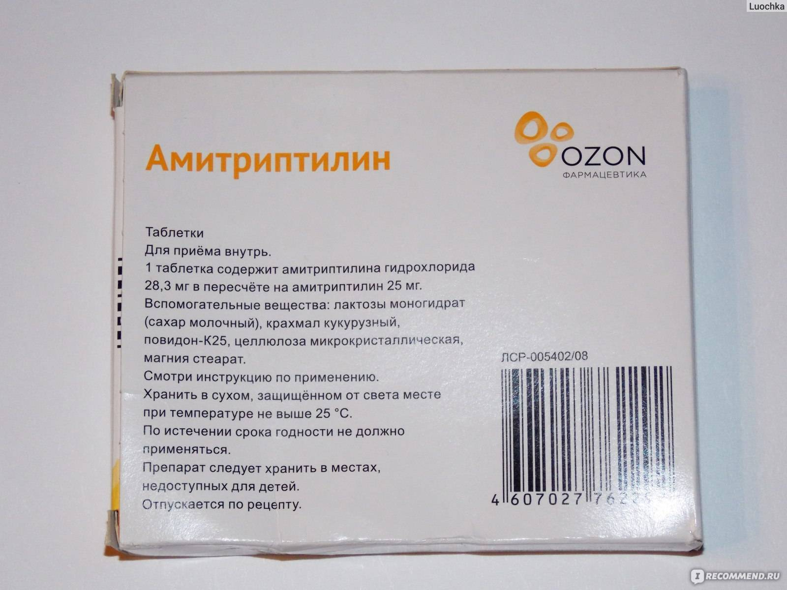 Антидепрессанты без рецепта врача: рекомендации, отзывы. какие можно принимать антидепрессанты без рецептов врачей