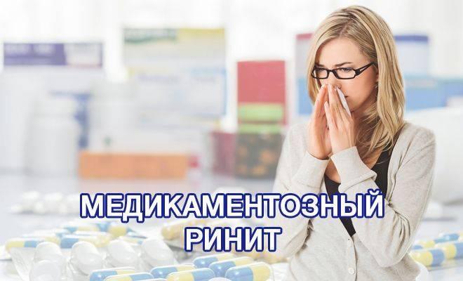"""Медикаментозный ринит. как """"слезть"""" с сосудосуживающих средств от насморка? - аптека """"для человека"""""""